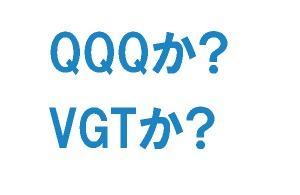 QQQか?VGTか?
