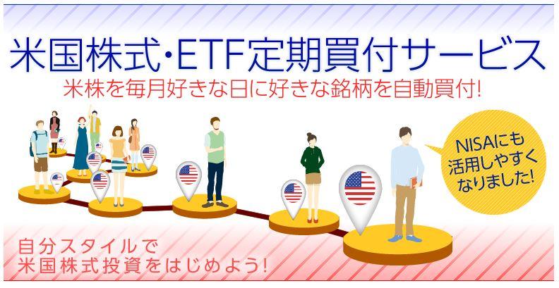 米国株式・ETF定期買付サービス